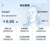 Sovy:DCEP应用测试 建行APP数字货币钱