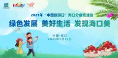 5 19中国旅游日 快乐出游发现海口美 优