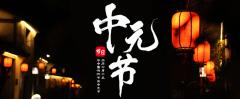 祭祖堂线上祭祀――中元节祭祖